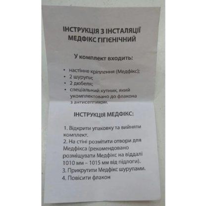 Medfiks gigienicheskij Derzhatel butylok