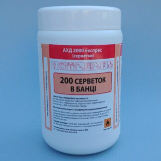 АХД 2000 экспресс салфетки 200 шт